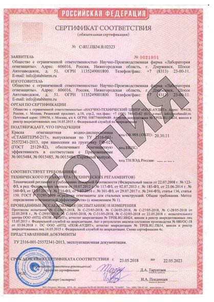 Сертификат-Стабитерм-217.jpg